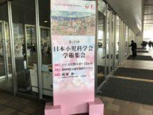 第121回日本小児科学会学術集会2
