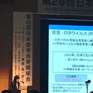 第29回 日本疫学会学術総会