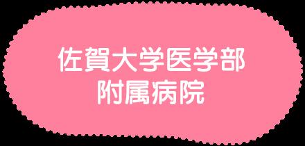 佐賀大学医学部附属病院