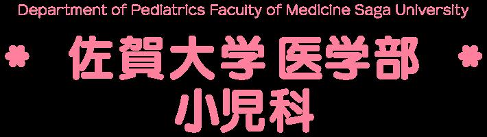 佐賀大学医学部小児科