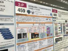 第121回日本小児科学会学術集会1